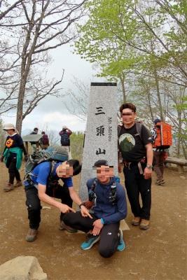 三頭山登山仲間