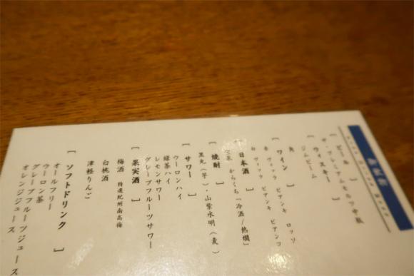 響新宿サザンタワー店のドリンクメニュー