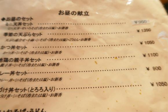 東京噺屋ランチのお蕎麦セットメニューとお値段