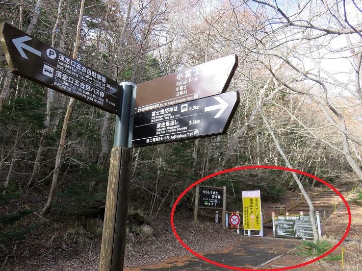 富士山5合目富士山山頂に至るルートバリケードで封鎖