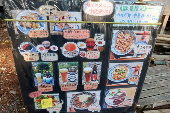 富士見平小屋の食べ物・飲み物の種類と値段