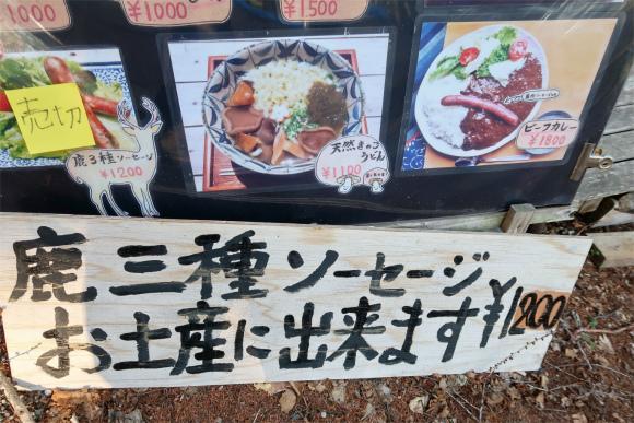 富士見平小屋の名物料理鹿三種ソーセージ