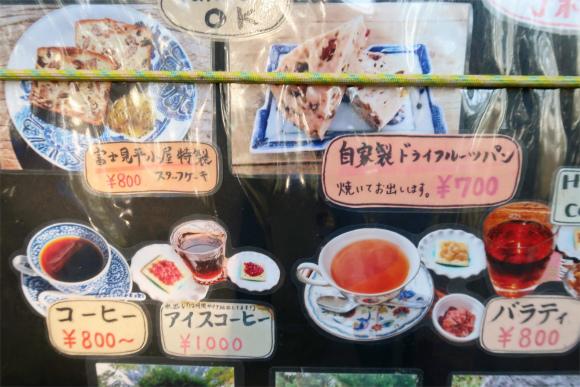 富士見平小屋アイスコーヒー