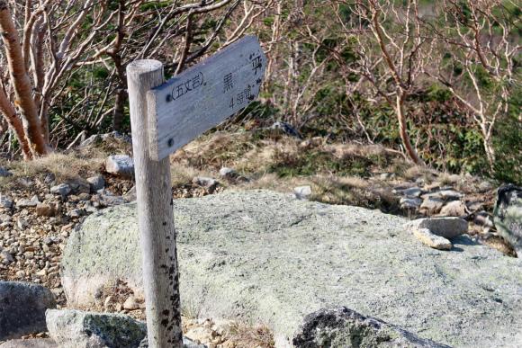 金峰山から黒平方面に行くルートの入口