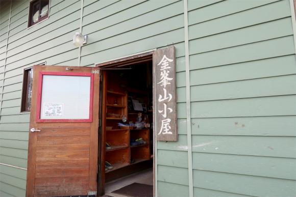 金峰山小屋
