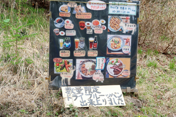 富士見平小屋は名物料理が豊富