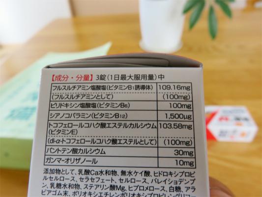 リョウシンJV錠の成分の一覧表