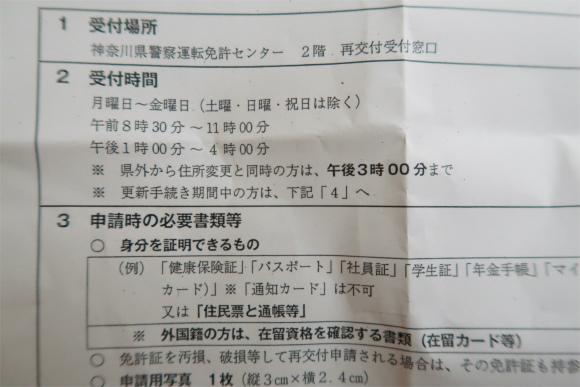 神奈川県での運転免許証の再交付が出来る曜日時間