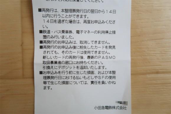 紛失再発行整理伝票有効期限申請日から14日以内