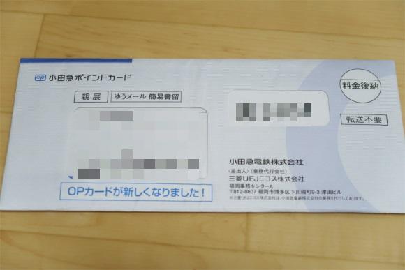 小田急カード解約はせず再発行