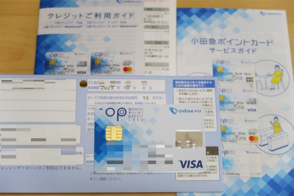 小田急カード小田急カード届きました