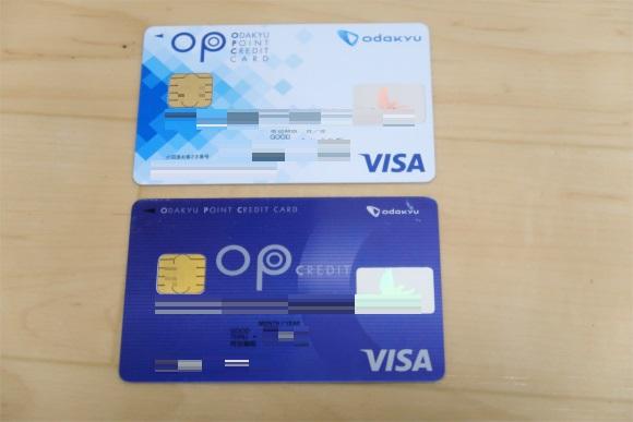 小田急カードOPクレジットカード
