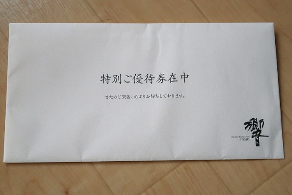 響のクーポン券(割引券)封書