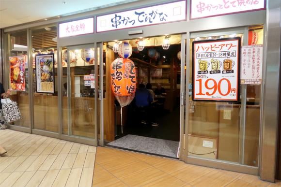 串カツでんがな本厚木店入口