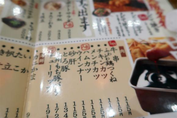 揚げ物のおすすめメニューは牛串とハムカツ