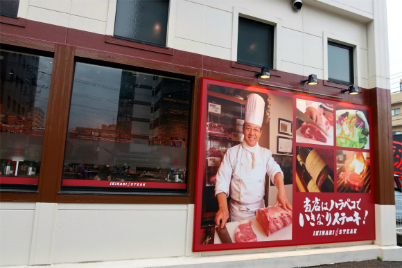 いきなりステーキお店の前