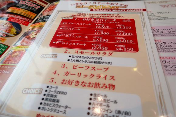いきなりステーキでランチメニューと値段