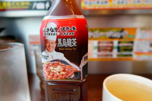いきなりステーキ黒烏龍茶