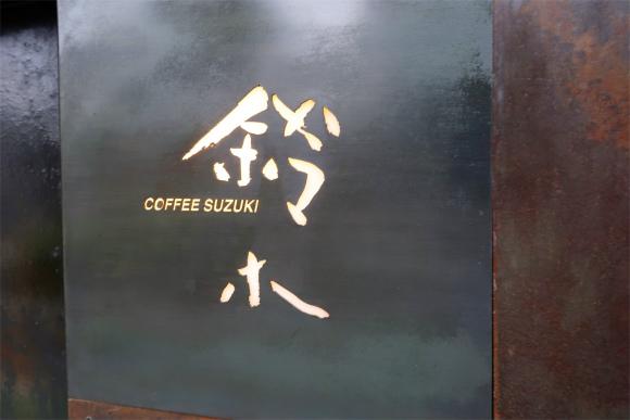 カフェ鈴木看板