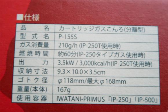 プリムスウルトラ・スパイダーストーブIIP-155S使用