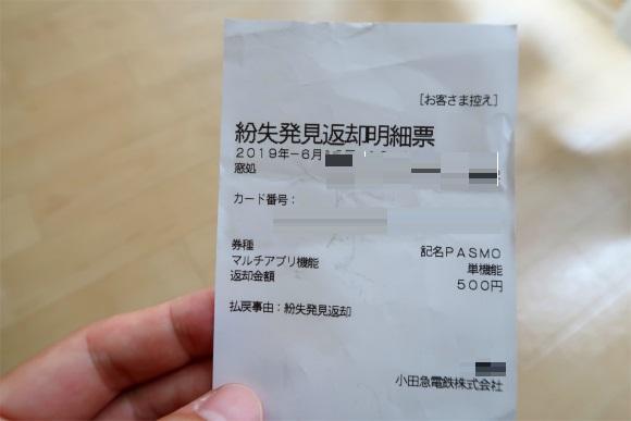 パスモデボジット分500円返金