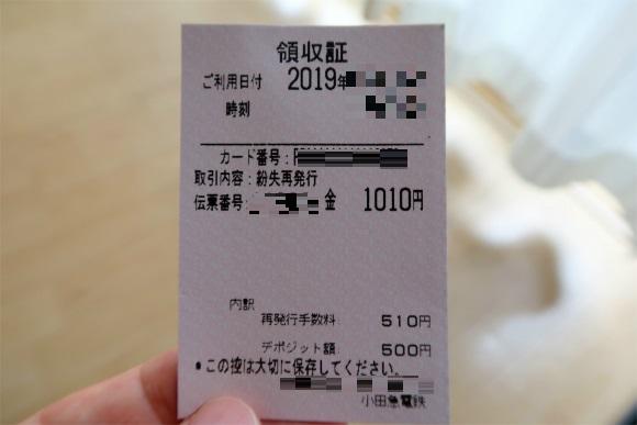 パスモ再発行手数料510円デポジット500円