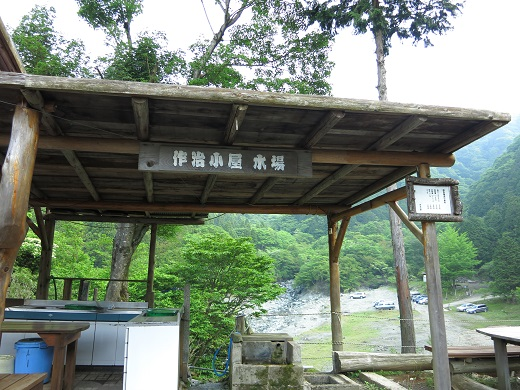 作治小屋の水場