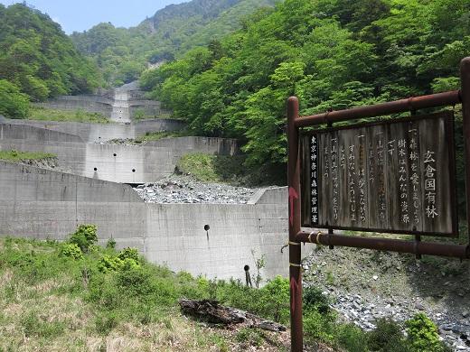蛭ヶ岳廃車の近くに砂防ダムと案内板