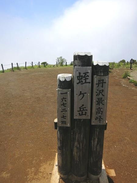 蛭ヶ岳頂上