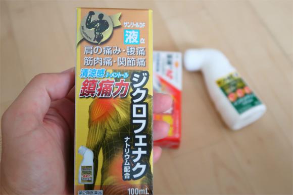 サンツーDFのパッケージ記載されているジクロフェナクナトリウ配合
