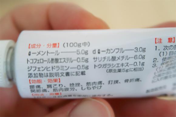 リョウシンJVの軟膏副作用のリスクが少ない第3類医薬品