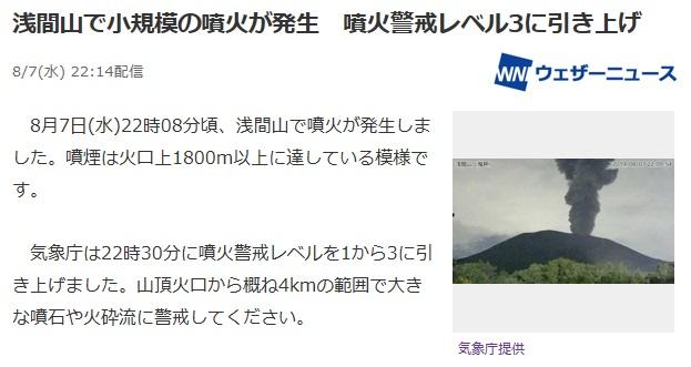 浅間山の噴火情報