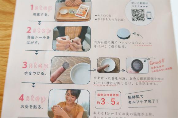 お灸の使い方取扱説明書