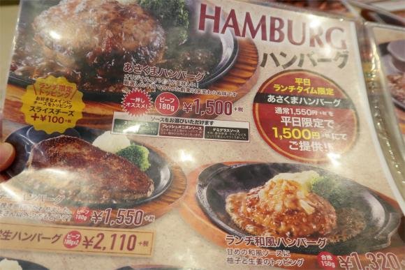 平日ランチ限定あさくまハンバーグ