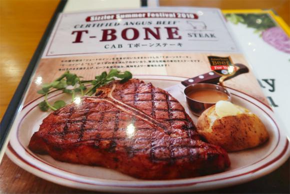 シズラーのメニューと料金ステーキ