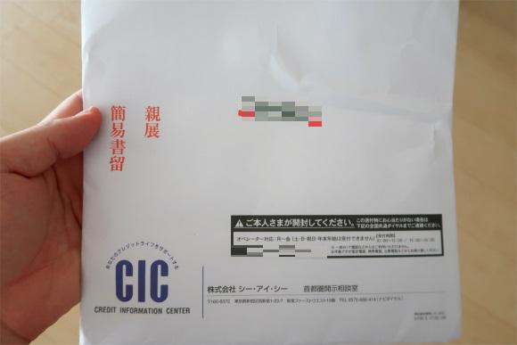 亡くなった親の借金を調査出来るCIC書類