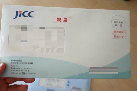 亡くなった親の借金の調査JICCは(株)日本信用情報機構