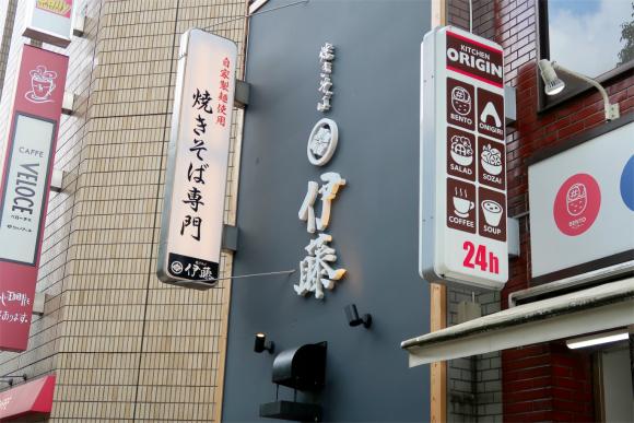 川崎の焼きそば専門店伊藤