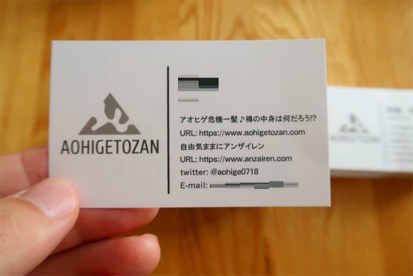 印刷した個人名刺