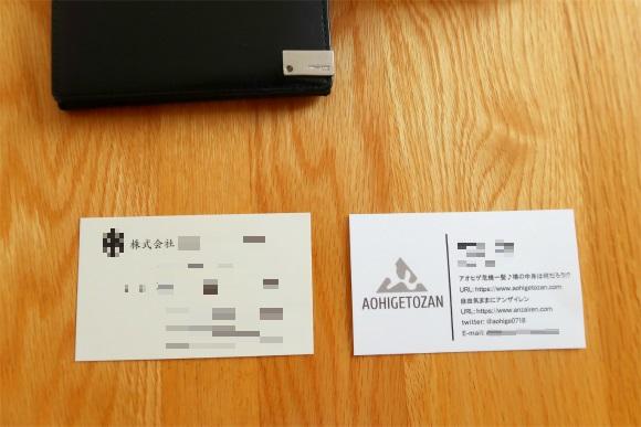 会社の名刺と個人名刺ブロガー名刺