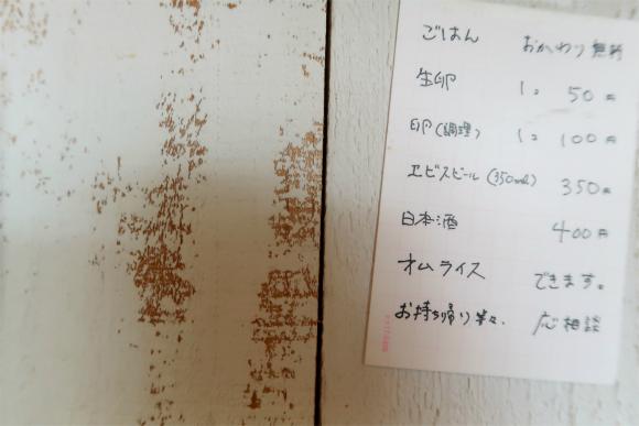 山田食堂の料金メニュー