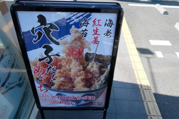 季節限定天丼のメニュー穴子とめごちの天丼