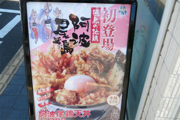 季節限定天丼のメニュー阿波尾鳥天丼