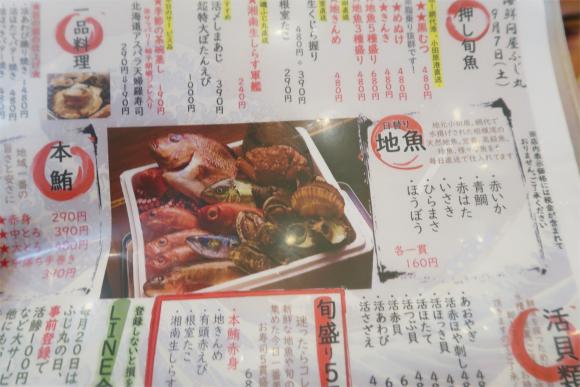 ふじ丸のお寿司・刺身・一品料理のメニュー