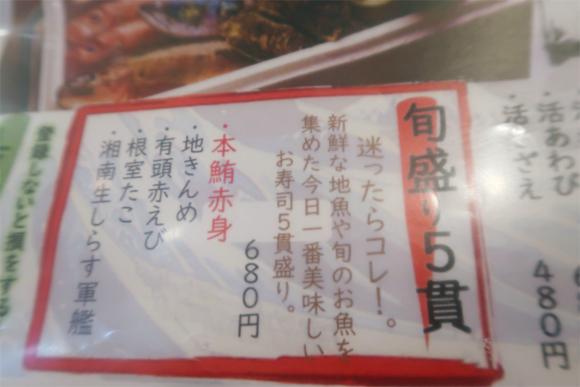 旬盛り5貫お寿司のお値段も680円