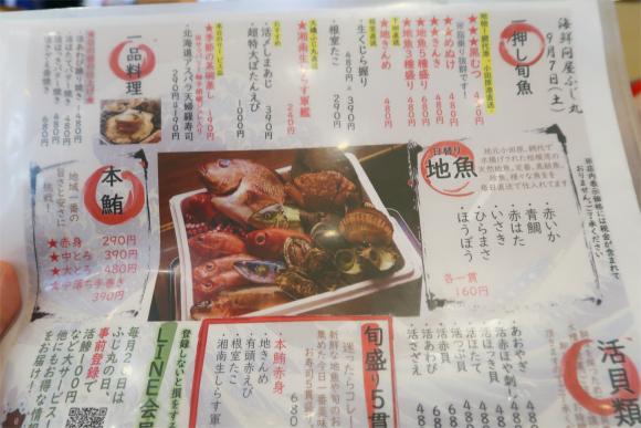 ふじ丸寿司貝類のメニューも充実