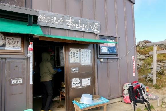 飯豊本山小屋のテント場から小屋まで地味に登り坂