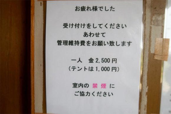 御西小屋(御西岳避難小屋)の料金