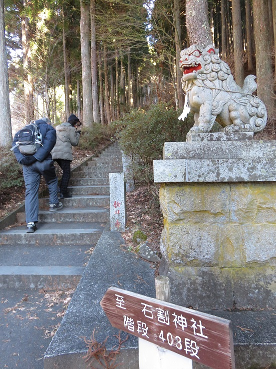 駐車場から石割神社まで403段の階段