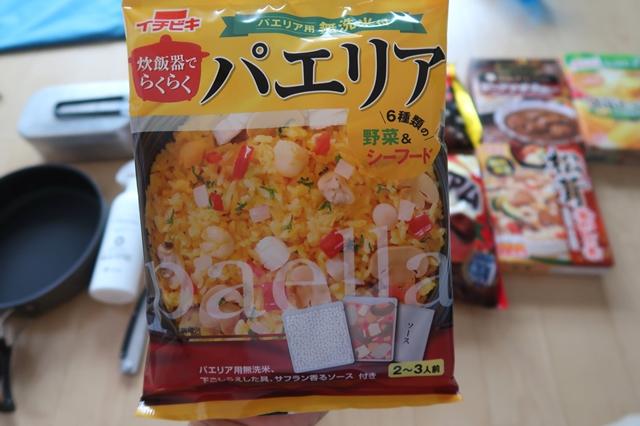 防災用食品ではない無洗米付きのパエリア